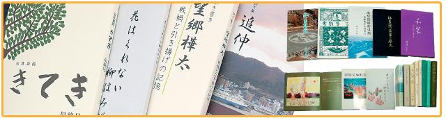 三和印刷の自費出版